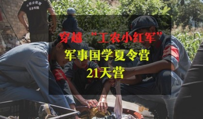 """中育為-穿越""""工農小紅軍""""軍事國學 夏令營(21天營)"""