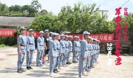 """穿越 """"工農小紅軍""""軍事國學夏令營(28天營)"""