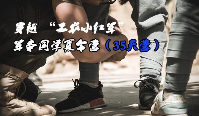 """中育為-[中小學教育]穿越 """"工農小紅軍""""軍事國學夏令營(35天營)"""