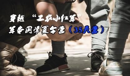 """中育為-穿越 """"工農小紅軍""""軍事國學夏令營(35天營)"""