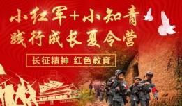 """长征精神,红色教育""""小红军+小知青""""践行成长夏令营"""
