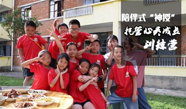 """中育為-[中小學教育]陪伴式""""神授""""托管心靈成長訓練營"""