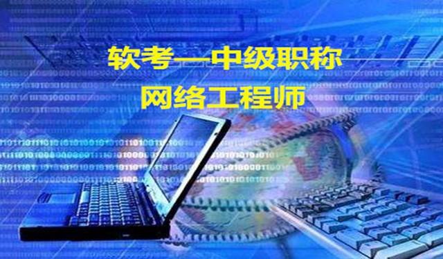中育为-[学历教育]软考中级职称网络工程师报名可办北京工作居住证
