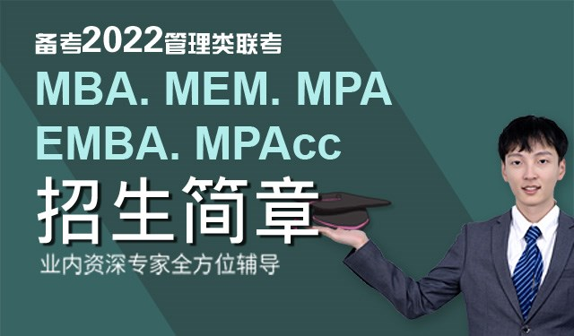 中育為-[商學院輔導]MBA/MPA/MEM/MPACC/MTA/EMBA