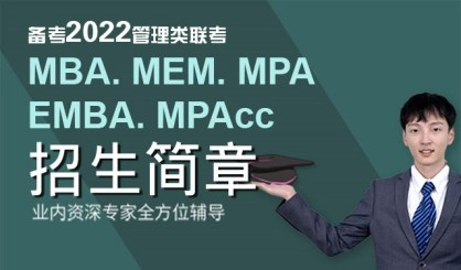 中育為-MBA/MPA/MEM/MPACC/MTA/EMBA