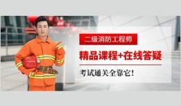 二级消防工程师--签约无忧班(A/B)