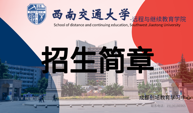 中育为-[学历教育]西南交通大学成人自考土木工程专业2021年四川招生(专升本)