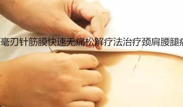 中育為-[針灸]毫刃針筋膜快速無痛松解療法治療頸肩腰腿痛臨床技術精品推廣班