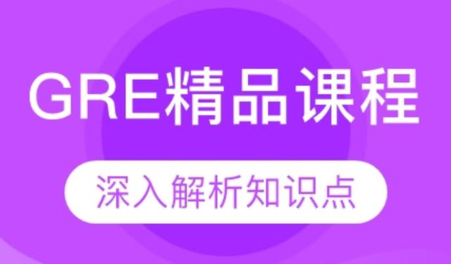 中育為-[英語]青島小站教育GRE一對一精品課程
