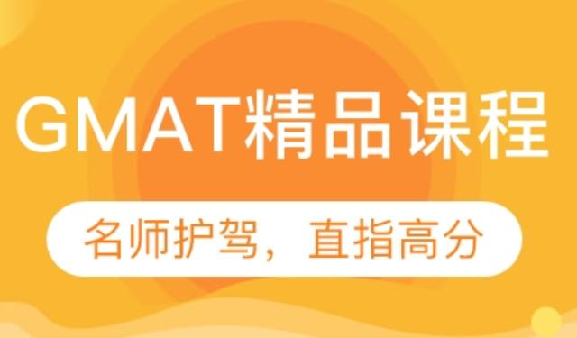 中育為-[英語]青島小站教育GMAT精品課程