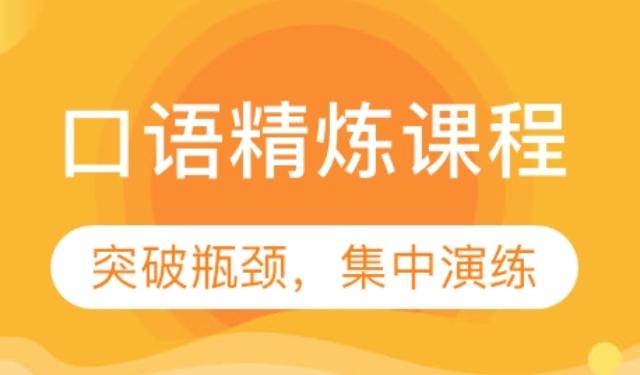 中育為-[英語]青島小站教育口語精煉課程