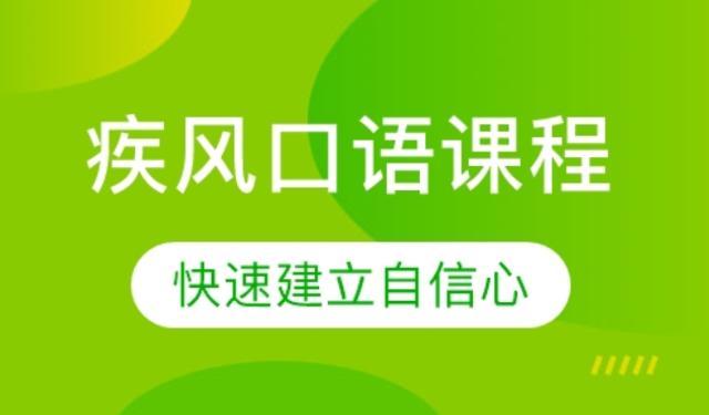 中育為-[語言培訓]青島小站教育疾風口語課程
