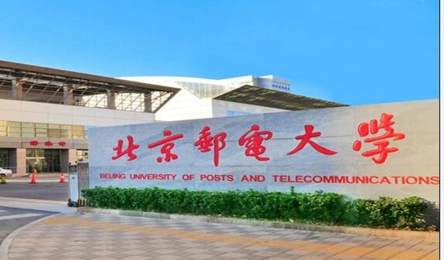 中育为-[学历教育]北京邮电大学通信工程专业本科网络教育报考简章