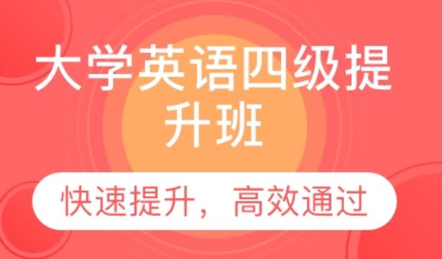 中育為-[英語]青島小站教育英語四級提升班