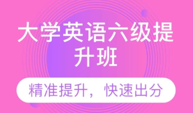 中育為-[英語]青島小站教育英語六級提升班