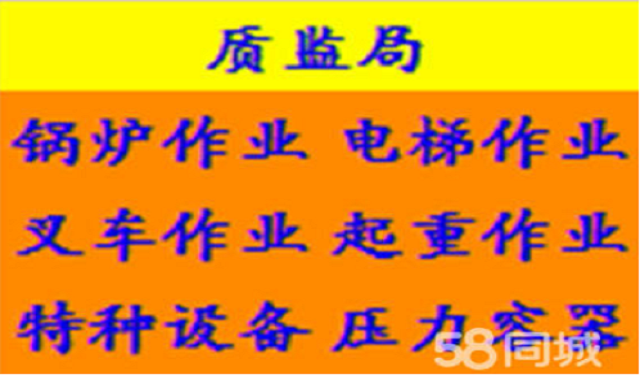 天津氣瓶充裝安全閥檢驗觀光車司機索道大型游樂設施壓力焊接等特種作業培訓