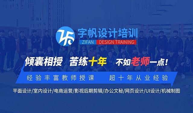 中育为-[平面设计]合肥ui培训机构靠谱,平面设计培训学校,ps培训