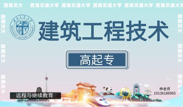 中育为-[学历教育]四川西南交通大学建筑工程技术专业2021年网络教育高起专招生