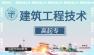 四川西南交通大學建筑工程技術專業2021年網絡教育高起專招生
