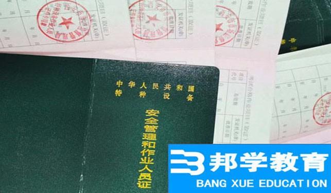 中育为-[职业技能证书]陕西起重机司机培训考证 西安特设备叉车司机报名 锅炉司炉工培训取证