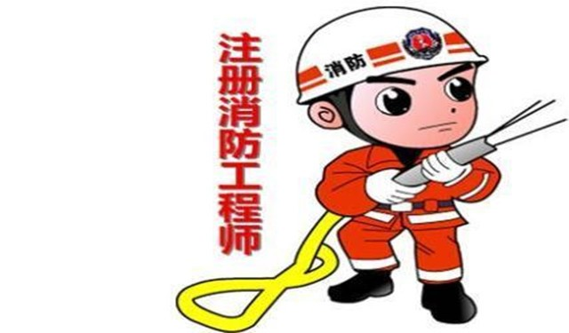 中育為-[一級消防師]報成都中級消防員考試考點