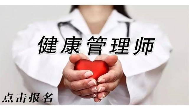 中育为-[健康管理师]成都健康管理师培训报名考试开始