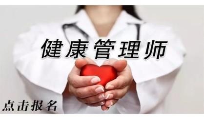 中育為-成都健康管理師培訓報名考試開始