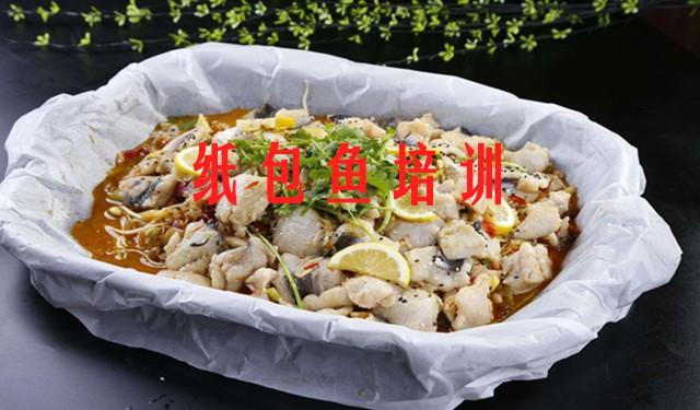 中育為-[地方特色菜]紙包魚培訓