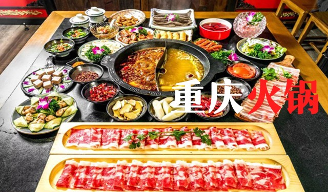 中育为-[餐饮技能]重庆火锅培训
