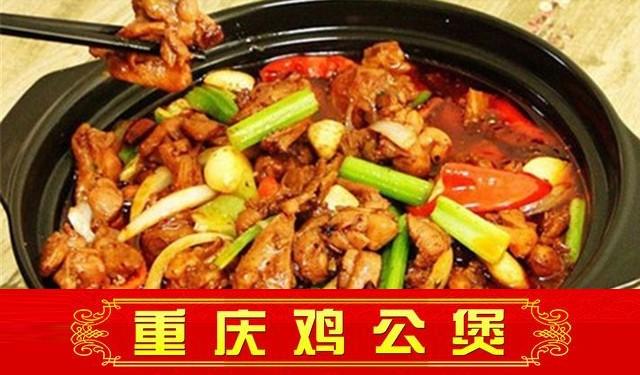中育为-[餐饮技能]重庆鸡公煲培训
