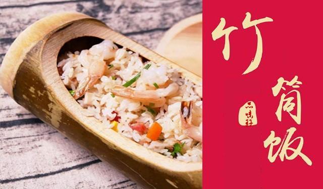 中育為-[地方特色菜]竹筒飯培訓