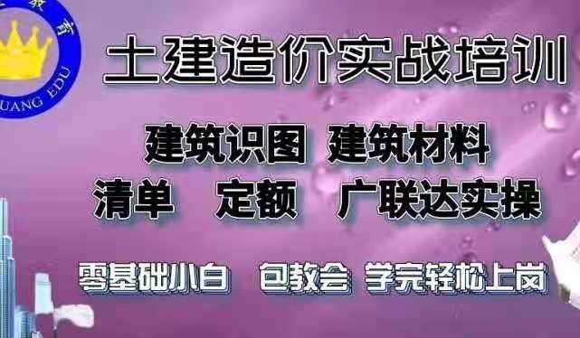 中育为-[职业资格]西安造价实战培训 短期内上岗工作
