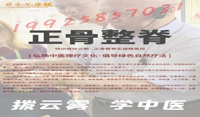 中育為-[職業技能]廣州中醫培訓推拿正骨零基礎多久能學會