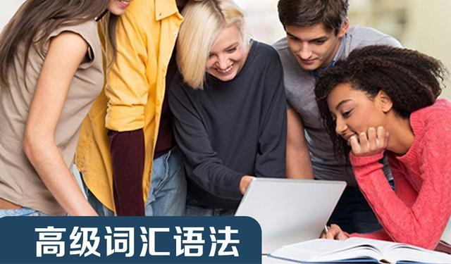 威海優尼特國際英語高級詞匯語法課開課了