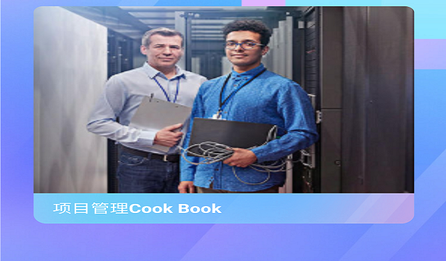 中育為-[職業資格]項目管理cookbook
