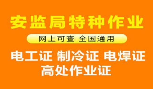 中育為-[登高作業]天津高處安裝維護拆除作業登高架設電工焊工制冷培訓