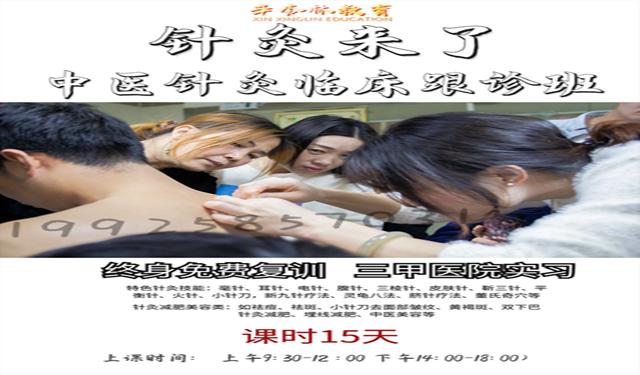 中育為-[職業技能]廣州林基礎學習針灸哪里專業