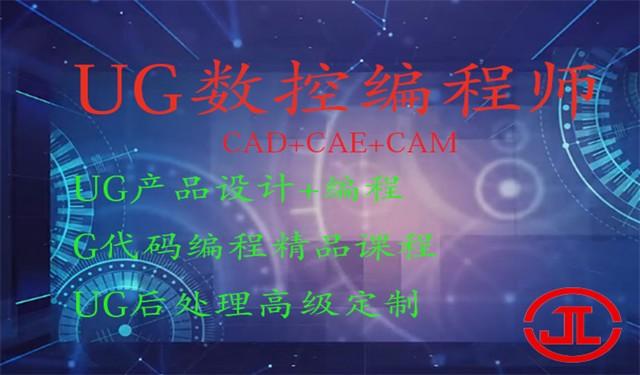中育為-[技工]上海奉賢UG數控加工中心培訓數控車床培訓