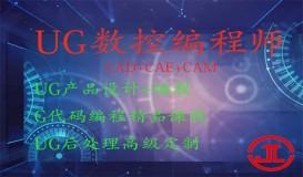 上海奉贤UG数控加工中心培训数控车床培训