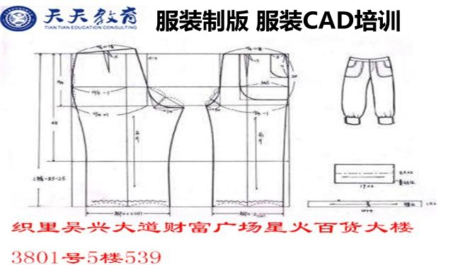 中育为-[设计软件应用]湖州织里学服装制版专业培训服装CAD(织里天天教育 )