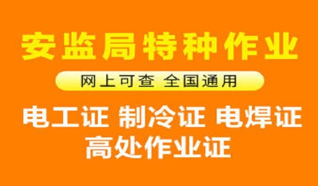 天津低壓電工培訓低壓電工證焊工登高制冷等特種作業培訓