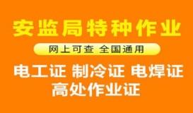 天津低压电工培训低压电工证焊工登高制冷等特种作业培训