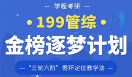 學程考研199管綜金榜逐夢計劃班
