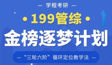 学程考研199管综金榜逐梦计划班