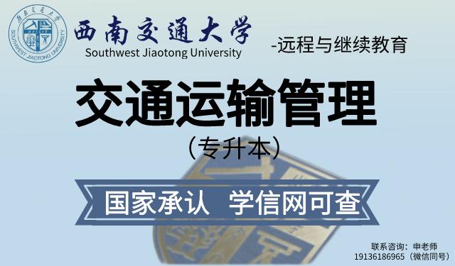 中育為-[學歷教育]西南交通大學成人自考自學考試交通運輸專業招生(專升本)