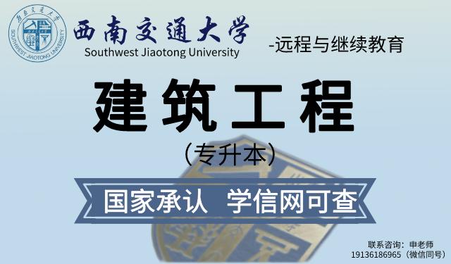 中育為-[學歷教育]建筑工程專業招生四川西南交通大學自考成都專升本招生