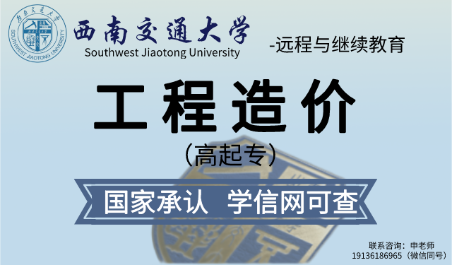中育為-[學歷教育]四川西南交通大學自考高中(中專)起點專科工程造價專業招生