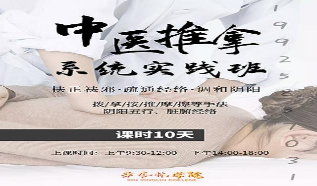 中育為-[職業技能]廣州學習正骨專業培訓