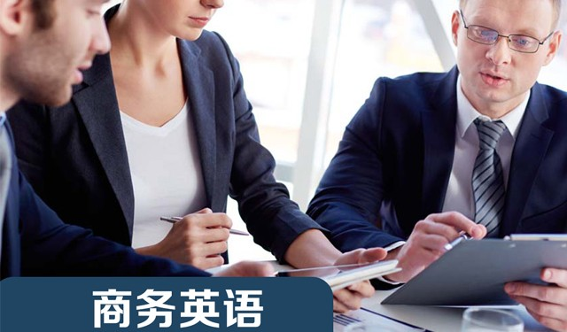 威海優尼特國際英語丨商務英語招生中