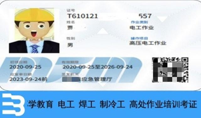 中育為-[技工]天津高壓電工證高壓電工培訓高壓證培訓科美教育培訓中心